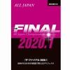 ザ・ファイナル 2020.1 DVD